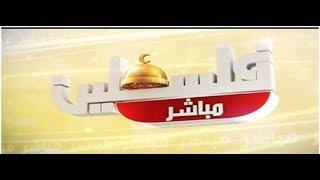 Download البث المباشر لقناة فلسطين مباشر PalLive Video