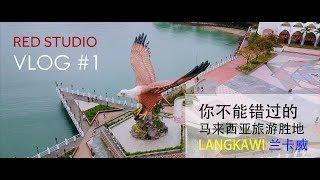 Download 你不能错过的马来西亚旅游胜地 LANGKAWI 兰卡威 - RED STUDIO VLOG #1 Video
