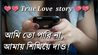 Download True Love story. Bengali story. Video