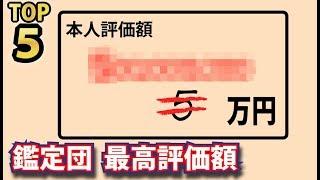 Download なんでも鑑定団の高額評価額ランキングTOP5!〇億円の超高額鑑定結果のお宝がスゴすぎた! Video