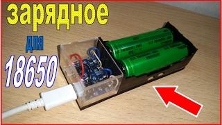 Download Самодельное зарядное устройство для аккумуляторов 18650 / Homemade battery charger 18650 Video
