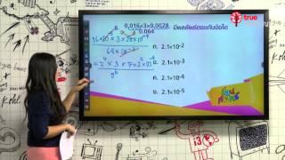 Download สอนศาสตร์ : คณิตศาสตร์ : ม.ต้น : เลขยกกำลัง Video