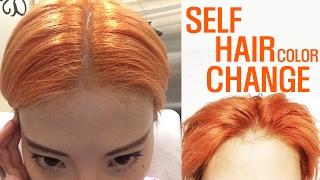 Download 셀프로 오렌지컬러 염색하기 Self hair color change Orange Video