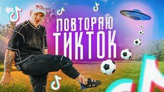 Download Повторяю НЕРЕАЛЬНЫЕ трюки из TikTok! Video