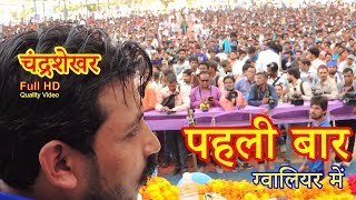 Download Bhim Army Chandrashekhar Azad in Gwalior Video