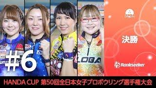 Download 【ライブ配信】決勝 『第50回全日本女子プロボウリング選手権大会』 Video