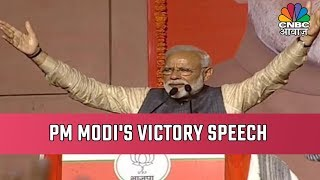 Download I Vow Never To Act With Bad Intention Or For Myself, Says Modi In Impassioned Victory Speech Video