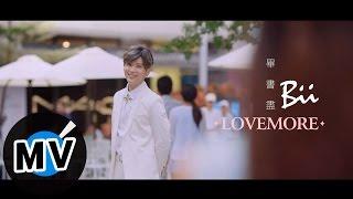 Download 畢書盡 Bii - Love More (官方版MV) - 三立/東森偶像劇「料理高校生」插曲、面膜廣告歌曲 Video