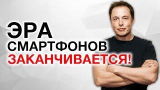 Download ИЛОН МАСК НАШЕЛ ЗАМЕНУ СМАРТФОНАМ Video