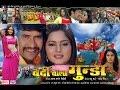Download वर्दी वाला गुंडा - Super Hit Bhojpuri Full Movie   Vardi wala gunda - Bhojpuri Film Video