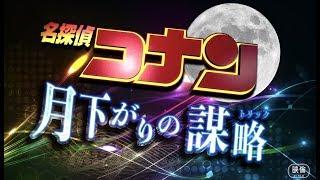 Download 2019年「劇場版 名探偵コナン」 月下がりの謀略(トリック) Video