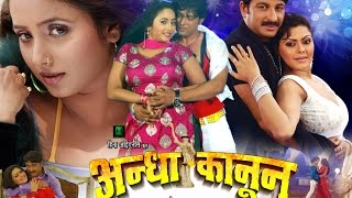 Download Full HD अन्धा कानून - Bhojpuri Full Movie 2015 | Andha Kanoon - Bhojpuri Film | Manoj Tiwari Video