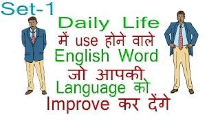 Download Daily Use English word and Sentences with Meaning in Hindi (Part -1) Video