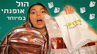 Download הול אופנה ו..גם קצת איפור | KV's LifeStyle Video