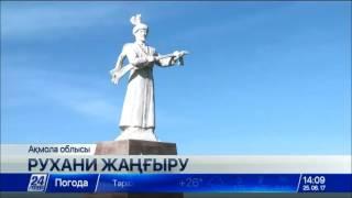 Download Ақмола облысында тарихи орындардың бірыңғай желісі құрылады Video