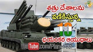 Download Top 10 Most Dangerous Indian Weapons || ప్రపంచాన్నీ వణికిస్తున్న 10 భారతీయ ఆయుధాలు || With Subtitles Video