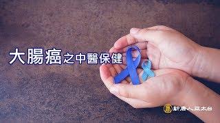 Download 「大腸癌」晚期!趕快看你的手 這個地方有青筋 那要小心了! |談古論今話中醫(360) Video