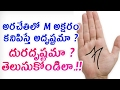 Download What Happens If You Have Letter M on Your Palm? | Palmistry | Astrology Updates | News Mantra Video