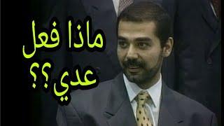 Download أكثر الأمور فظاعة التي اقترفها عدي صدام حسين..... Video