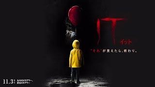 "Download 映画『IT/イット ""それ""が見えたら、終わり。』予告編【HD】2017年11月3日(祝・金)公開 Video"