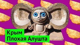 Download Стоит ли ехать отдыхать в Крым? Video