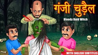 Download गंजी चुड़ैल | Bloody Bald Witch | English Subtitles | Horror Story | Kahani | Dream Stories TV Video