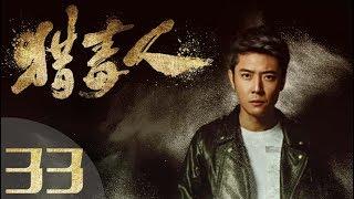 Download 《猎毒人》The drug hunter 第33集(于和伟、张丹峰、侯梦莎、傅程鹏、吴秀波、徐峥、侯勇、王劲松主演) Video
