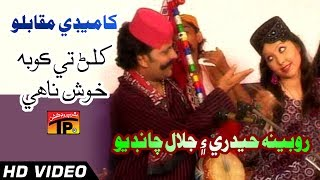 Download Comedy Muqablo - Khilan Te Ko Ba Khush Nahe - Rubina Haidri And Jalal Chandio - Sindhi Funny Song Video
