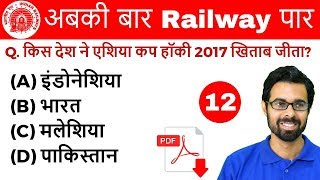 Download 9:30 AM - Railway Crash Course | Current Affairs by Bhunesh Sir | Day #12 Video