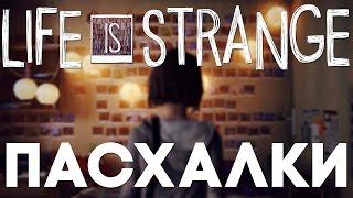 Download Пасхалки в Life Is Strange [Easter Eggs] Video