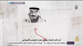 Download هاشتاج .. غضب من تبرير الداعية السعودية صالح المغامسي ″خطأ″ مقتل جمال #خاشقجي Video