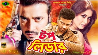 Download Bangla New Movie | Top Leader | Shakib Khan | Neha | Misha Showdagor | Full Movie Video