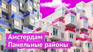 Download Панельное гетто Амстердама Video