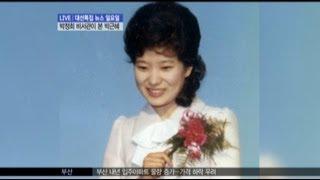 Download ″박근혜, 어머니 잃고 화장실서 물 틀어놓고...″ Video