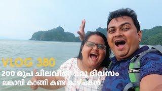 Download 200 രൂപയ്ക്ക് ലങ്കാവിയിൽ കണ്ട കാഴ്ച്ചകൾ, Lucky Temple, Durian Perangin Waterfall & Tanjung Rhu Beach Video