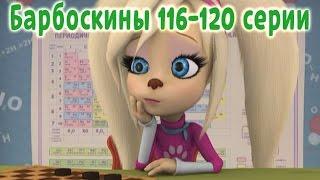 Download Барбоскины - 116-120 серии (новые серии) Video