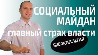 Download Социальный Майдан - главный страх власти. Стоит ли ждать протестов? Бредколлегия. Никита Пидгора Video