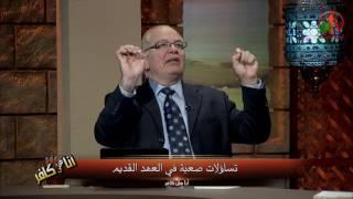 Download اسئلة صعبة في العهد القديم - أنا مش كافر - Alkarma tv Video
