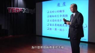 Download 領導守則-用心領導: 侯勝茂 Sheng-Mou Hou at TEDxXinyi Video