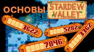 Download Основы Stardew Valley №4 Денежная прокачка Video