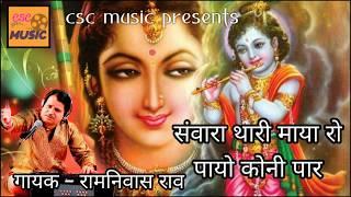 Download चुटकुले व् भजन || सांवरा थारी माया रो पायो कोनी पार || रामनिवास राव || RAMNIWAS RAO Video