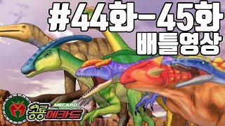 인쇄용 컬러링 페이지 공룡메카드 색칠공부 Pdf 무료 및