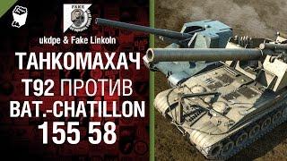 Download T92 против Bat.-Châtillon 155 58 - Танкомахач №8 - от ukdpe и Fake Linkoln [World of Tanks] Video
