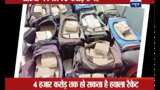 Download 70 crore cash 500 & 1000 Rs. Note caught in 27 trolley bags Video
