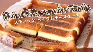 Download EASY! Japanese Baked Cheesecake Sticks / Bars (Cup Measurements) - OCHIKERON - CREATE EAT HAPPY Video