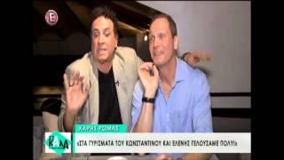 Download ΧΑΡΗΣ ΡΩΜΑΣ ΒΑΣΙΛΗΣ ΚΟΥΚΟΥΡΑΣ Αστείο περιστατικό από Κωνσταντίνου και Ελένης Video