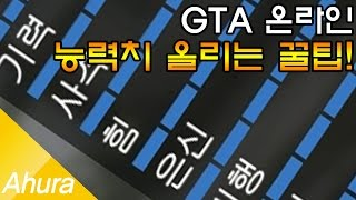 Download A후라' GTA5 온라인 꿀팁 캐릭터 능력치 빨리 올리는 법! (+화풀이 하는 법) Video