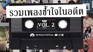 Download รวมเพลงฮิตในอดีต - ร้องไห้หนักมาก vol. 2 [Official Playlist] Video