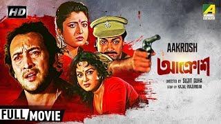 Download Aakrosh | আক্রোশ | Bengali Action Movie | Full HD | Prosenjit, Debashree, Victor Banerjee Video