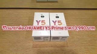 Download รีวิวแกะกล่อง หัวเหว่ย Y5 Prime กับราคา 3990 บาท ชัด HD Video